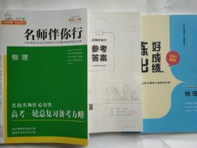 全新正版2021版名师伴你行名校名师匠心智作高考一轮总复习备考方略 物理 含练出好成绩和答案天津人民出版社