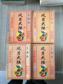 黄易精品集 风月大陆(四册全)