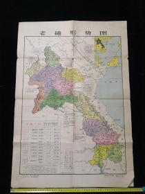 老挝形势图 1961年一版一印