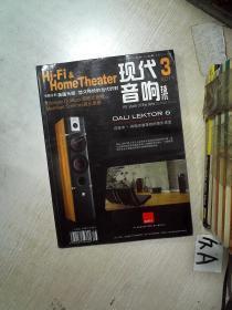 现代音响技术 2011 3