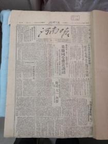 1949年7月河南日报合订本 缺期见描述