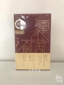 刘以鬯经典套装(酒徒 对倒 寺内)