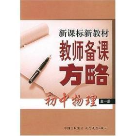 现货-新课标新教材教师备课方略 初中物理(全一册)
