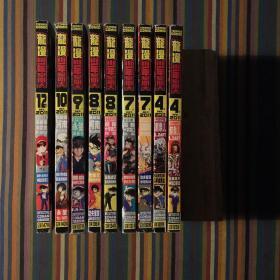 龙漫少年星期天2011年9册合售