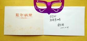 签名贺年卡 唐家璇签名贺卡(附实寄封)