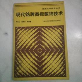 现代铭牌商标装饰技术        (表面处理技术丛书)