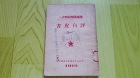 时事学习材料之一1949年中共北平市委会宣传部印