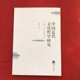 中国近代文化哲学研究 以新文化运动时期为中心