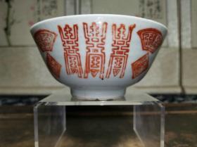 民国时期民间民俗老瓷器景德镇窑矾红彩同治年制印章福寿碗