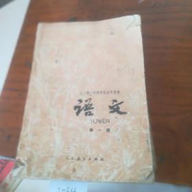 初中语文课本第一册