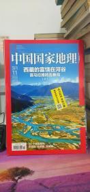 中国国家地理 2011.11 喜马拉雅(上)      中国国家地理杂志社