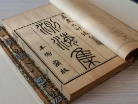 清嘉庆精刻测海集,一套两册六卷全。