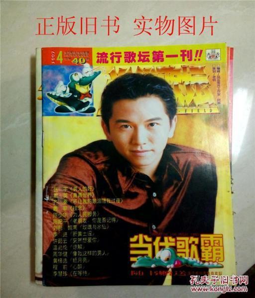 当代歌霸(当代歌坛1997年4月号随书赠送,小册子)