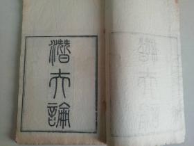 清代局刻本五册合售《文中子》《申鉴》《傅子》各一册,《潜夫论》十卷两册。