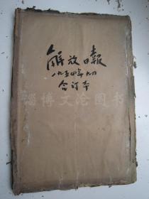 老报纸:解放日报1954年9月合订本(1-30日缺第4.10.19.20.22.24.26.27日)【编号19】