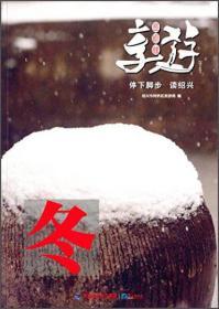 享游金柯桥 : 停下脚步 读绍兴. 201401