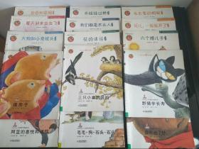 中国原创图画书系列(全十五册)《大狗和小兔枕头》《阿蓝的喜悦和烦恼》《糖房子》《三只小喜鹊说的》《毛毛+狗+石头-石头》《野猫学长寿》《犀牛吞了针》《花的沐浴》《六个矮儿子》《花儿,一簇簇开了》《我们都是木头人》《夏天到来虫虫飞》《布娃娃过桥》《爸爸和香烟》《书本里的蚂蚁》