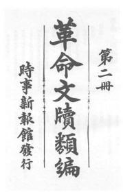 【复印件】革命文牍类编  第二册  1912年出版