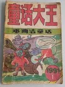 童话大王郑渊洁童话1991年第1期,1991年第5-12期共9本合售(第5期品相不太好)