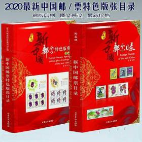 2020版中国邮票目录+邮票版张目录