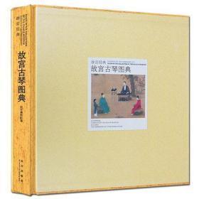 故宫古琴图典(故宫经典系列 12开精装 全一册 )
