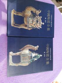 中国美术分类全集:中国陶瓷全集(6)