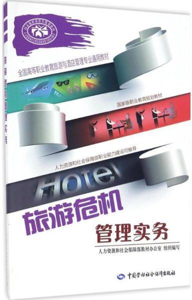 旅游危机管理实务/全国高等职业教育旅游与酒店管理专业通用教材