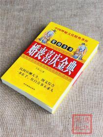 婚丧喜庆经典 农村民俗中国传统民礼红白喜事礼仪书