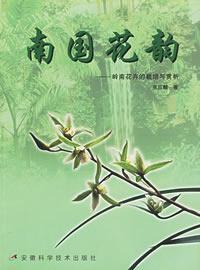 南国花韵:岭南花卉的栽培与赏析