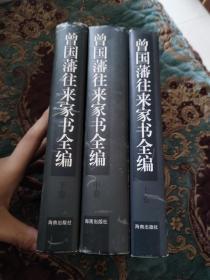 【签名绝版书】编者钟叔河签名编号藏书票《曾国藩家书全编》1997年一版一印,仅印5800套