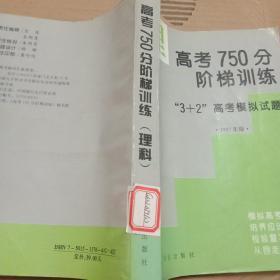 """《理》高考750分阶梯训练""""3+2""""高考模拟试题,1997年版,"""