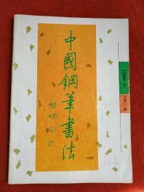 中国钢笔书法 1996年第6期