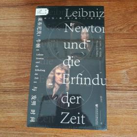 索恩丛书·莱布尼茨、牛顿与发明时间