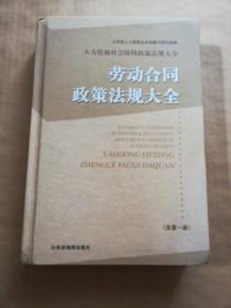 人力资源社会保障政策法规大全 : 劳动合同政策法规大全(总第一册)