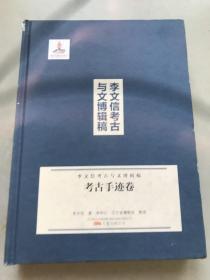 李文信考古与文博辑稿:考古手迹卷(内页干净)