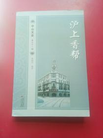 沪上香帮,中山文史第七十一辑