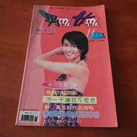男孩女孩2000年11月号A版