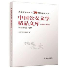 中国公安文学精品文库(1949-2019长篇小说卷四)/庆祝新中国成立70周年献礼丛书