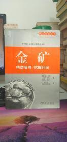 金矿 :精益管理  挖掘利润     伯乐      机械工业出版社