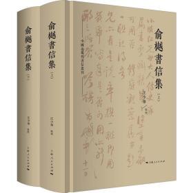 俞樾书信集(中国近现代书信丛刊 全二册 精装)