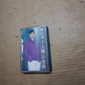 磁带; 陈百强十大难忘金曲