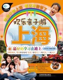 欢乐亲子游上海 亲历者编辑部 中国铁道出版社 9787113182564