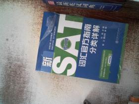 新SAT词汇官方指南分类详解(修订版)··