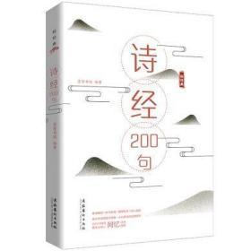 《诗经》200句 崇贤书院 文化艺术出版社 9787503966026