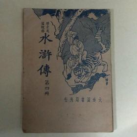 民国水浒传第四册 大达图书局刊行