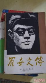 【重庆现代革命史资料】 罗世文传/重庆出版社(馆藏书1版1