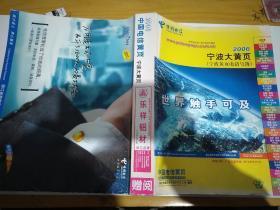 中国电信宁波大黄页   2006(宁波黄页电话簿)