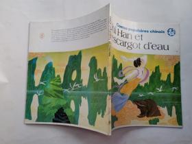 20开彩色连环画:石汉与田螺--中国民间故事(法文)1986年第1版