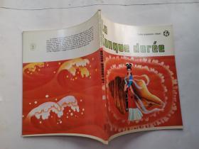 20开彩色连环画:金色的海螺--中国民间故事(法文)1986年第1版