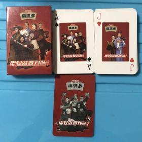 福满多广告扑克